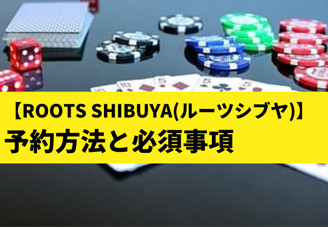 ヒロキ ヨコサワ プロギャンブラー「世界のヨコサワ」渋谷にポーカールーム設立へ 2億円の借金も告白