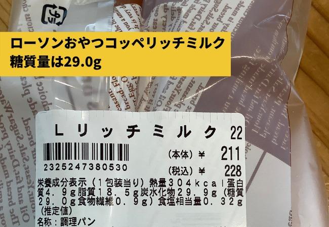 ローソンおやつコッペリッチミルクの糖質量