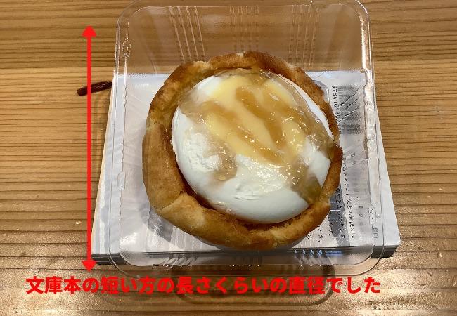 choux pancake  size of LAWSON